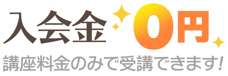 【入会金¥0】講座料金のみで受講できます!